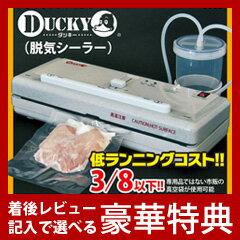 【在庫有】業務用真空パック器DUCKYダッキー[脱気シーラー][専用袋でないので 市販の真空袋が使用できる!液体真空パックもOK]【送料無料】