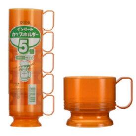 インサートカップF型ホルダー スケルトンオレンジ 5個入 KOT005SO
