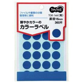 カラー丸ラベル 直径16mm 青 TANOSEE  TGK-144   816-7729