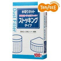 TANOSEE 水切り袋 ネットストッキングタイプ(排水口・三角コーナー兼用) 100枚入BOXタイプ 3パック