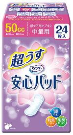 リフレ 17214  尿とりパッド 尿ケア用ナプキン 中量用 安心パッド 超うす 50cc 24枚入×18袋