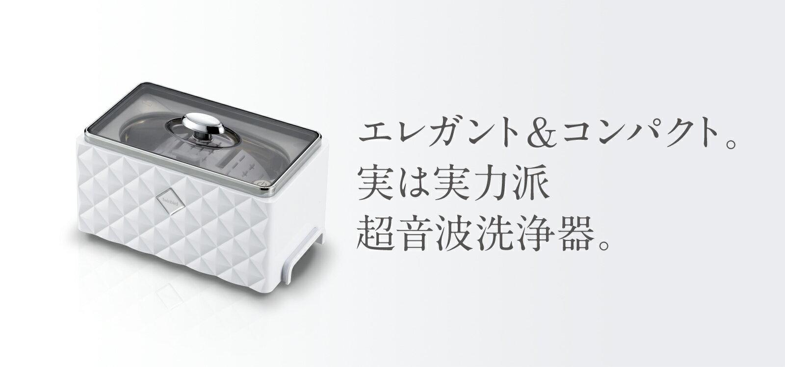 TWINBIRD ツインバード 超音波洗浄器 EC-4548W