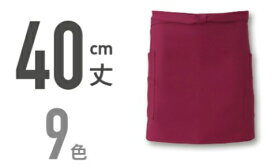 arbe T-8088 ショートエプロン 40cm丈 9色から選べる 漂白剤・汚れ・静電気に強い!洋食・フレンチ・飲食店衣料/制服/ユニフォーム