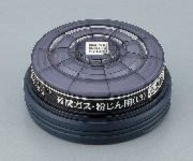 防毒マスク (ガス濃度0.1%以下) 1-6546-02 有機ガス用吸収缶 RDG-5