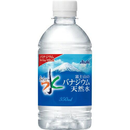 【代引不可】【お一人様1点限り】アサヒ 富士山のバナジウム天然水 350ml×24本 960-7873