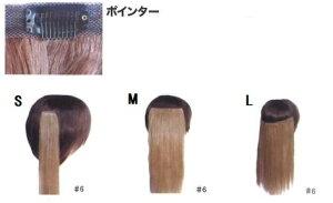 ポインター 毛長60cm M (#1暗自然色/#2自然色/#4明るい栗色/#5黄色系栗色)