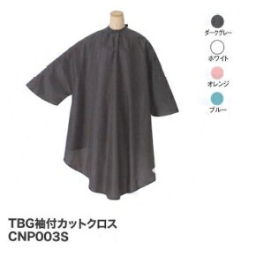 TBG袖付カットクロス CNP003S (ダークグレー/ホワイト/オレンジ/ブルー)