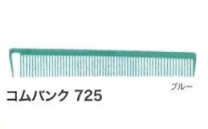 Uehara Cell コムバンク 725 カット用  (ホワイト/グレー/ブルー/オレンジ/イエロー)