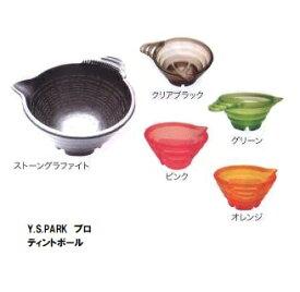 Y.S.PARK プロティントボール  (クリアブラック/ピンク/グリーン/ストーングラファイト/オレンジ)