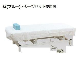 ローポジション電動診察台 枕・シーツセット 枕色(ホワイト/ブルー/ピンク) SET-W/B/P【ベッドは別売です。】