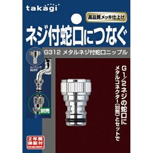 タカギ メタルネジ付蛇口ニップル G312 1個