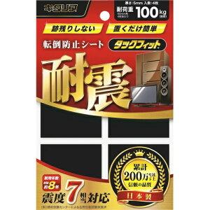 キタリア 耐震粘着固定マット タックフィット 家具類用 50mm角 TF−50K 1セット(4枚)