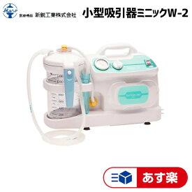 【あす楽】新鋭工業 小型吸引器 ミニックW-2 MW2-1400 (吸引カテーテル5本付) 送料無料 8-7201-12