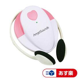 【あす楽】【送料無料】胎児超音波心音計(エンジェルサウンズ)JPD-100S ピンク