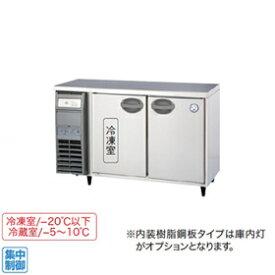 【代引き不可】福島工業株式会社 ヨコ型冷凍冷蔵庫 YRC-121PE2  冷凍室110L 冷蔵室106L W1200×D600×H800mm 85kg 内装樹脂鋼板