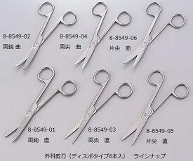 外科剪刀(ディスポタイプ6本入) DIS-307 両尖 曲 145mm
