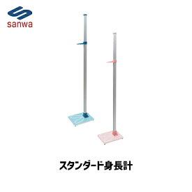 三和製作所 sanwaスタンダード身長計 ブルー/ピンク (※沖縄・離島配送不可)