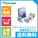 テルモ メディセーフフィット 血糖測定セット MS-FKS01