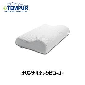 【代引不可】テンピュール(R) オリジナルネックピロー(低反発枕) Jr(ジュニア) 【3年保証付き】