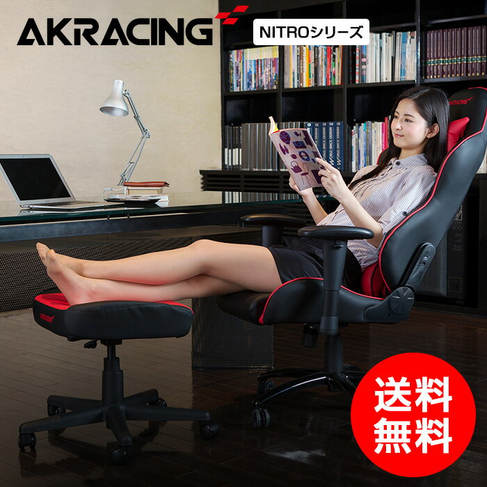 AKRacing Nitro(エーケーレーシング・ニトロ) ゲーミング・オフィスチェア  【代引き不可】 カラー全5色 ゲーム用チェア
