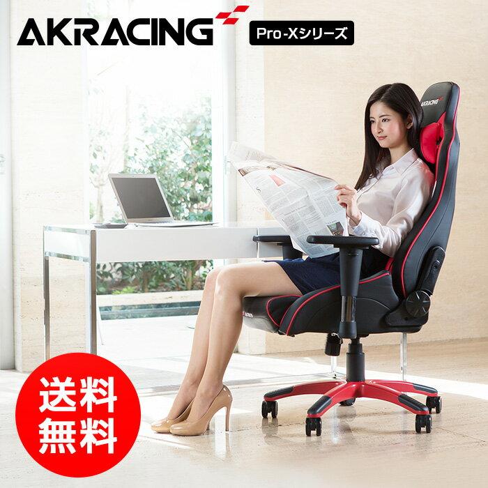 AKRacing Pro-X(エーケーレーシング・プロ)  ゲーミング・オフィスチェア 【代引き不可】 ゲーム用チェア 姿勢改善 カラー全4色