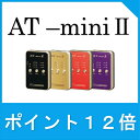 【伊藤超短波】 AT−mini2 AT ミニ2 AT-mini2 ATミニ2 2チャンネル同時出力でアスリートをさらに強力サポート