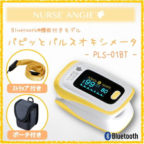 【あす楽】CUSTOM(カスタム) NURSE ANGIE パルスオキシメーター PLS-01BT Bluetooth機能あり フレッシュレモン 酸素飽和度メータ
