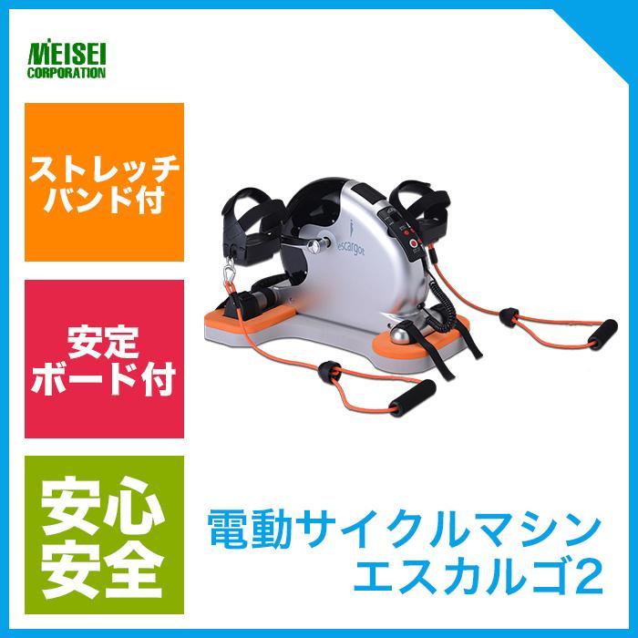 【あす楽】電動サイクルマシン エスカルゴ2 PBE-100(2) escagot2 ストレッチバンド付き 安定ボード付き