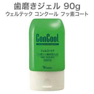 【あす楽】ウェルテック株式会社コンクールジェルコートFフッ素コート歯磨きジェル90g
