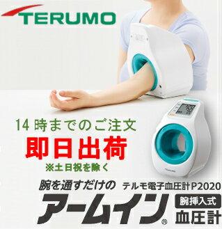 【あす楽】テルモ アームイン電子血圧計 ES-P2020ZZ 腕挿入式血圧計 P2020 【送料無料】