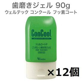 ウェルテック株式会社 コンクール ジェルコートF 90g 【12個】フッ素コート 歯磨きジェル