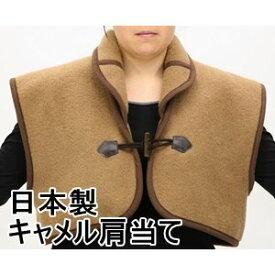 日本製 キャメル肩当て ブラウン
