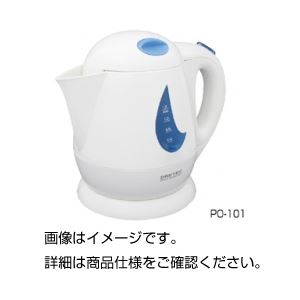 (まとめ)電気ケトル PO-101【×3セット】