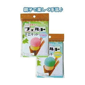 フェルト手芸キットアイスクリーム【 6個セット】 23-396