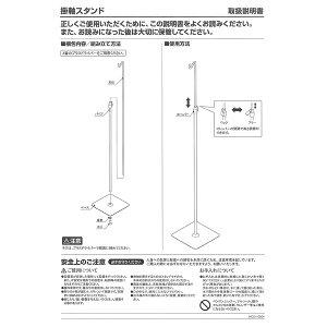 【掛軸スタンド】高さ130cm高さ調節が可能掛軸飾りスタンド