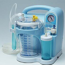 新鋭工業 スマイルケア ポータブル吸引器 KS-1000 鼻水吸引 痰吸引