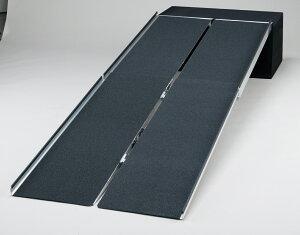 【施設配送限定・個人宅不可】ポータブルスロープ アルミ4折式2.1mタイプ PVW210 車椅子/車いす/車イス/段差解消/介護/折り畳み/折りたたみ