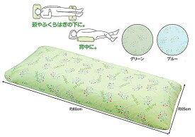 日本エンゼル  床ずれ防止クッション 通気ビーズフリークッション  60cm 1641-60 ブルー/グリーン 医療/病院/介護/丸洗い