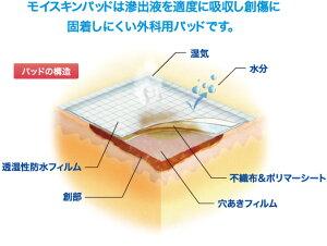 白十字モイスキンパッド(滅菌済)Miniミニ4.5cm×4.5cm30袋入