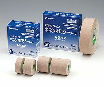 NICHIBAN ニチバン バトルウィン™ キネシオロジーテープ セラポア(はく離紙つき) SRP50 50mm×5m 1箱6巻 テーピング/肌色/目立ちにくい