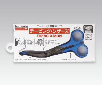 NICHIBAN ニチバン バトルウィン™ テーピングシザーズ 160mm(刃長30mm・1箱) テーピング専用ハサミ
