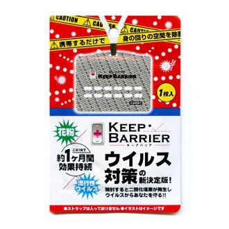 공간 살 균 바이러스 가드 킵 (KEEP BARRIER) K-AT1 25 매입/1 박스