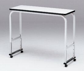 navis(ナビス) 0-7953-01 8310 ICU用ベッドサイド器械台 1200×450 ベッドテーブル