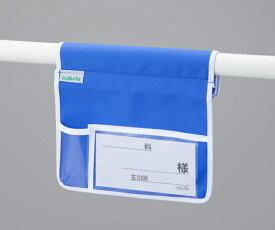 navis(ナビス) フレキシブルベッドネームポケット付き(引掛け式)ベッドフレームの形状に合わせた取り付けが可能 FOBT・ピンク/ブルー/アイボリー