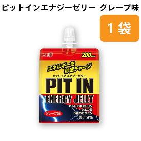 meiji 明治 ピットインエナジーゼリー 180g グレープ味 果汁9% #CZ0202 1袋