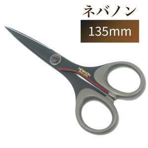ネバノン ハサミ 135mm (小)