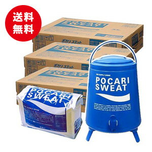 【送料無料!】【期間限定】【10L対応ジャグタンク付】ポカリスエット10L用粉末(10袋)×3ケース