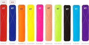 KTテープ パウチタイプ(5枚入り)全10色【キネシオタイプ】【テーピング】【筋肉サポート】【伸縮性】【カラーバリエーション豊富】【新素材】
