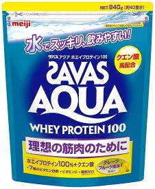 ZAVAS ザバス アクアホエイプロテイン100 グレープフルーツ風味 【40食分】 840g  #CA1327