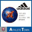 アディダス adidas フットサルボール クラサバ フットサル AFF3201B 3号球 ブルー 小学生用フットサル 検定球